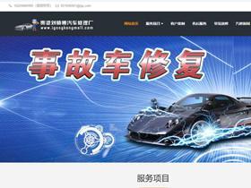 贵港汽车维修网站SEO案例分享