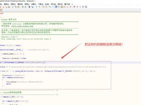 刘连康:解决访问ECSHOP手机端自动跳转到/mobile目录下的问题