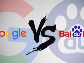 刘连康:谷歌VS百度,你到底爱谁?