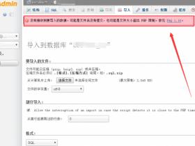 刘连康:数据库文件导入PhpMyAdmin时出现没有接收到要导入的数据