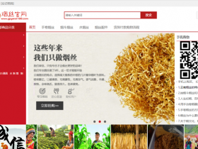 云南烟丝官网SEO案例分享
