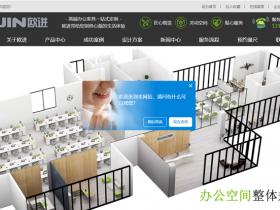广州欧进办公家具SEO案例分享