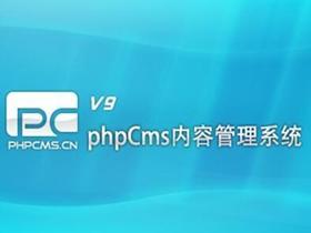 刘连康:phpcms v9实现发布文章主动推送(实时)给百度的方法