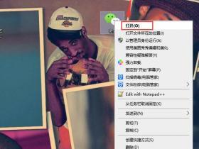 刘连康:免费分享电脑版微信多开方法