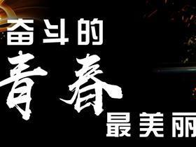 刘连康:想要创业成功,一定要接地气!