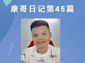 【康哥日记】第45篇:巩固一下个人品牌霸屏,顺带观看东京奥运会
