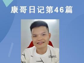 【康哥日记】第46篇:继续注册自媒体平台