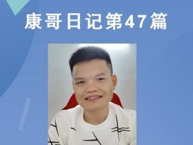 【康哥日记】第47篇:梦回2013