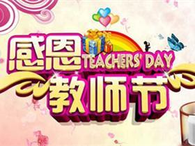 0910教师节快乐,学生:请准我说声谢谢您!
