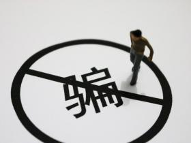 刘连康:网络创业如何防止被骗?
